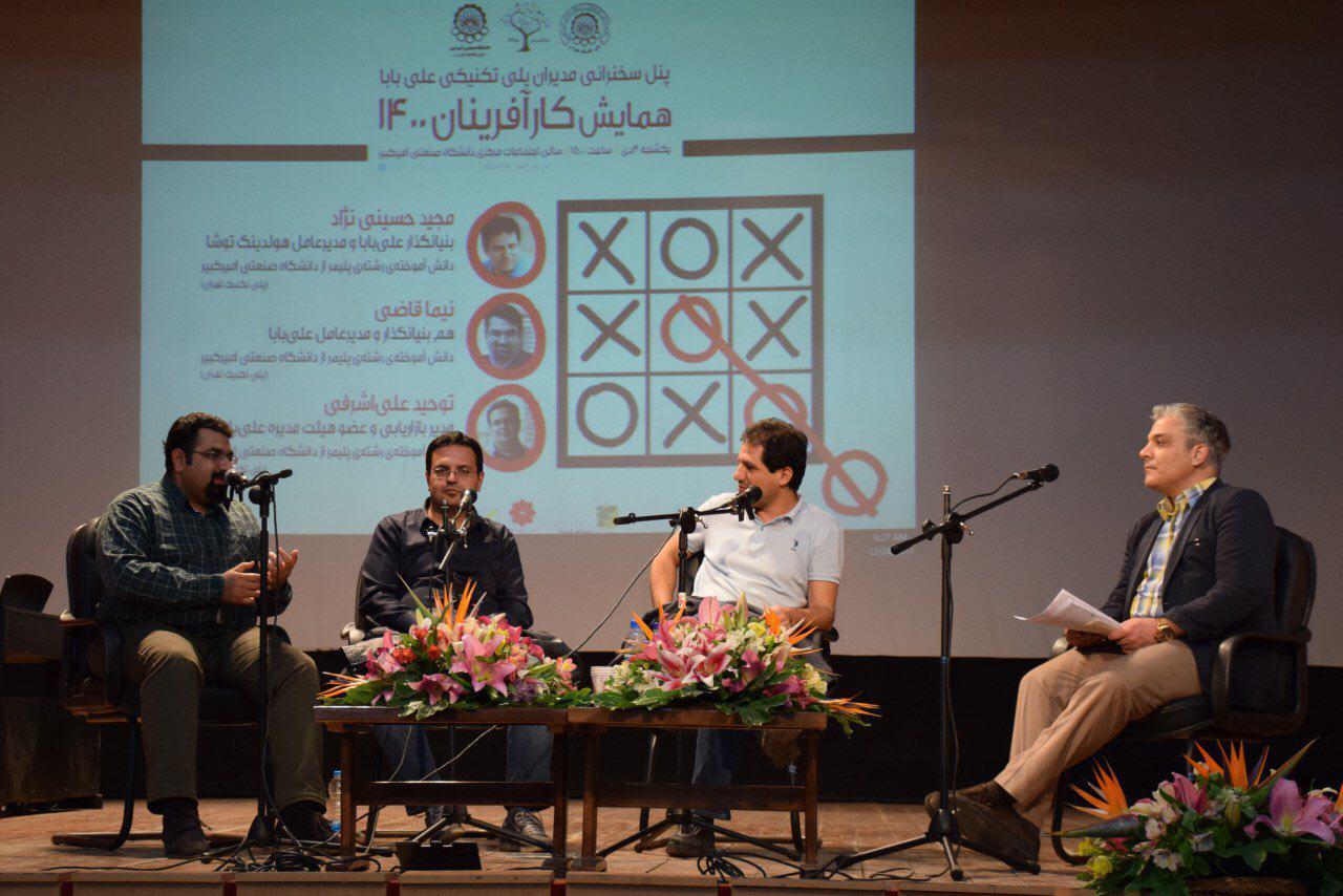 مصاحبه با مدیران علی بابا در همایش کارآفرین 1400