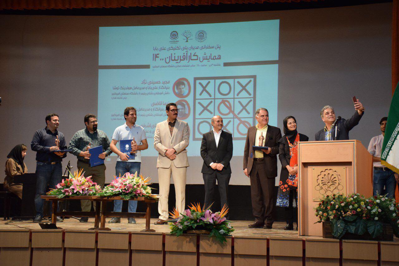 همایش کارآفرین 1400 با حضور مدیران علی بابا