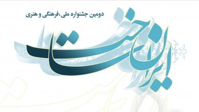 Photo of دومین جشنوارهی ملی، فرهنگی و هنری «ایران ساخت»