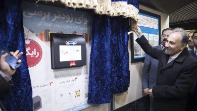 افتتاح کتابخانه مترو