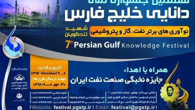 دانایی خلیج فارس