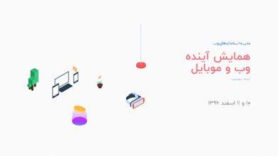 همایش سالانه «آینده وب و موبایل ایران»