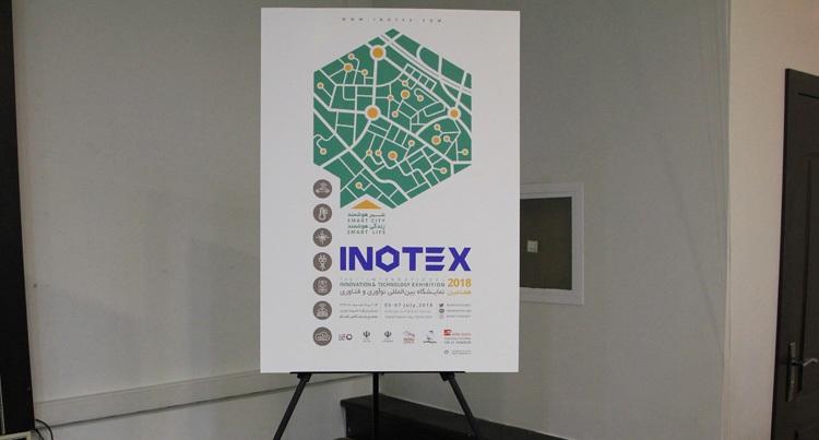 هفتمین نمایشگاه بینالمللی نوآوری و فناوری