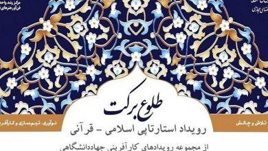 رویداد استارتآپ اسلامی- قرآنی