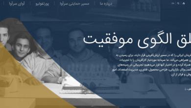 آغاز فعالیت دوبارهی دفتر تهران سرآوا