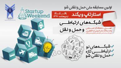 برگزاری استارتاپ ویکند شبکههای ارتباطی و حملونقل