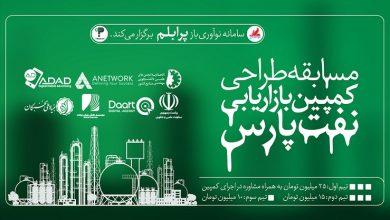 برگزاری مسابقهی طراحی کمپین بازاریابی نفت پارس