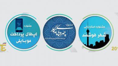 برگزاری ۴ جشنوارهی جانبی نمایشگاه تراکنش ایران