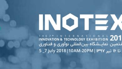 نمایشگاه اینوتکس 2018 میزبان اکوسیستم نوآوری کشور