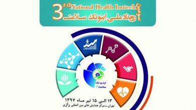 برگزاری سومین رویداد ملی «اینوتک سلامت»