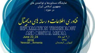 نمایشگاه رسانههای دیجیتال ایران در ارمنستان آغاز به کار کرد.