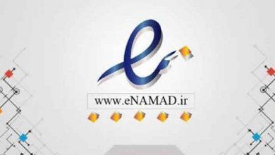 اعطای نماد اعتماد الکترونیکی