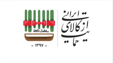 اپلیکیشن ایران ساخت با هدف ترویج و فرهنگسازی حمایت از کالای ایرانی منتشر شد