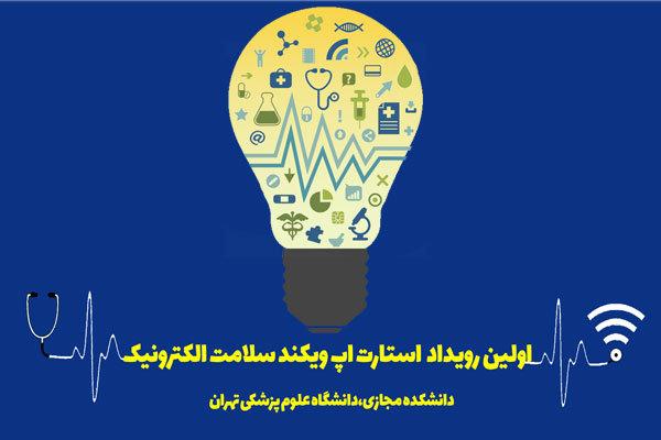 برگزاری اولین رویداد استارتاپویکند سلامت الکترونیکی دانشکدهی مجازی