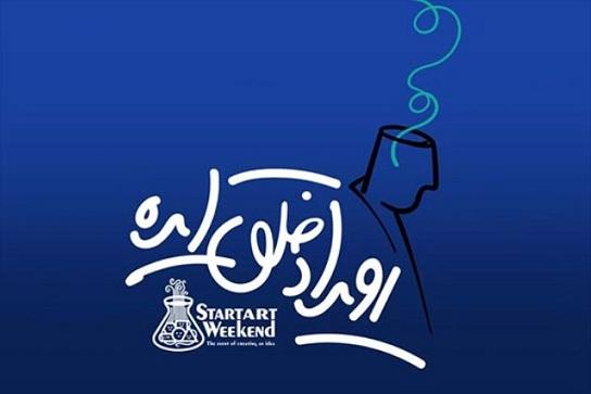 برگزاری رویداد خلق ایده با شعار حمایت از جوان ایرانی، اندیشهی ایرانی