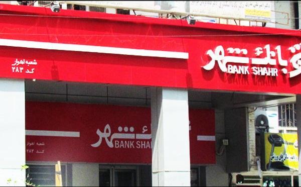 برگزاری نخستین رویداد جذب ایده های نوین بانکی توسط بانک شهر