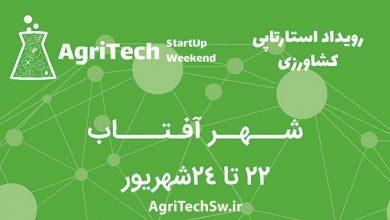 رویداد استارتاپی کشاورزی (AgriTechSw) برگزار میشود