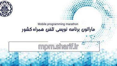 ششمین ماراتون برنامه نویسی تلفن همراه کشور برگزار میشود