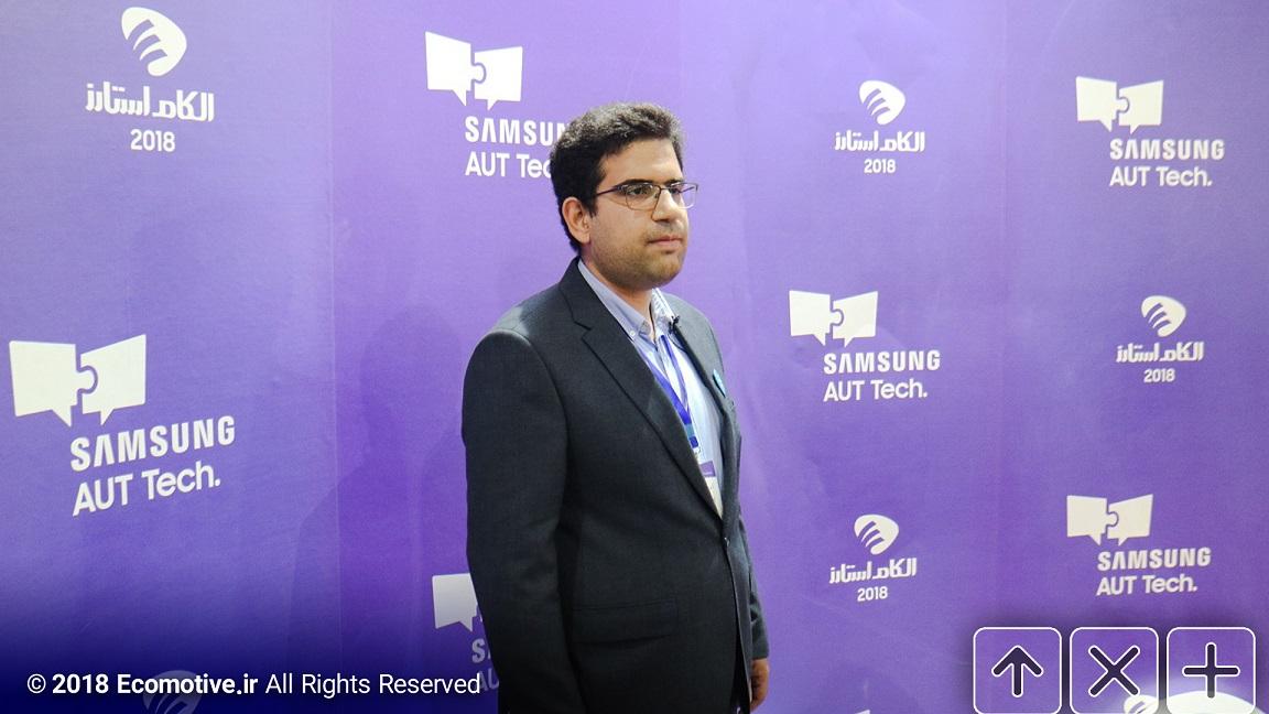 مصاحبه با مرکز فناوری سامسونگ امیرکبیر