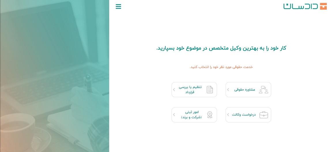 وبسایت دادسان