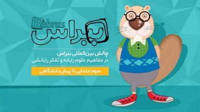 پانزدهمین دورهی چالش بینالمللی ببراس در ایران برگزار میشود.