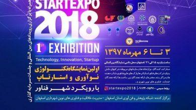نمایشگاه فناوری های نوین با رویکرد شهر فناور برگزار میشود