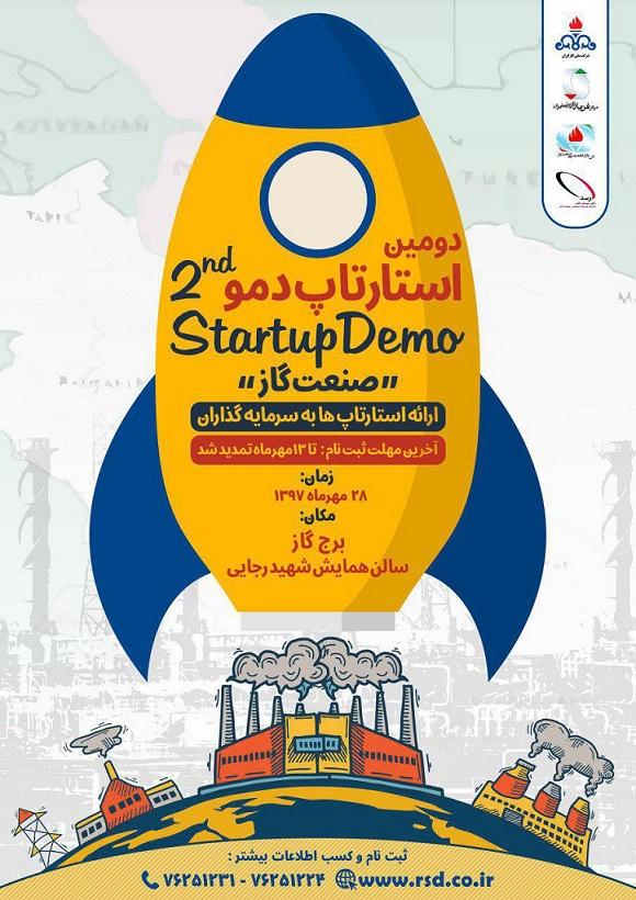 برگزاری دومین «استارتاپ دمو» صنعت گاز ایران