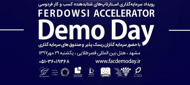 رویداد دمو دی شتاب دهنده کسب و کار فردوسی برگزار میشود