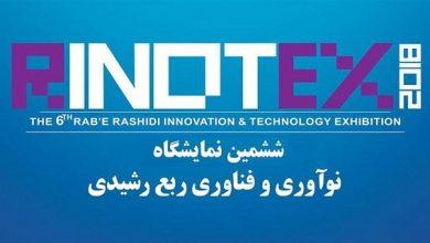 ششمین نمایشگاه نوآوری و فناوری ربع رشیدی برگزار میشود