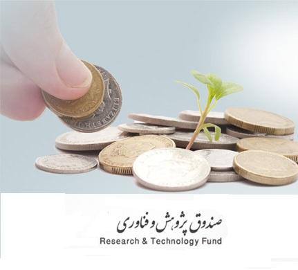 صندوقهای پژوهش و فناوری مشکل مالی شرکتهای دانش بنیان را حل میکنند