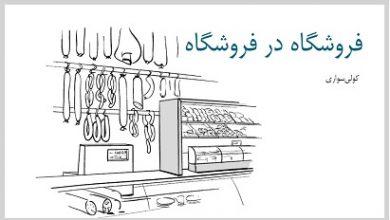 مدل کسب و کار فروشگاه در فروشگاه - کولی سواری