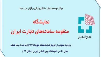 نمایشگاه منظومه سامانههای تجارت ایران برگزار میشود.