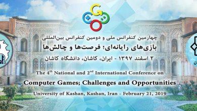 کنفرانس بینالمللی بازیهای رایانهای؛ چالشها و فرصتها