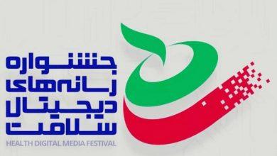 جشنواره ملی رسانههای دیجیتال سلامت