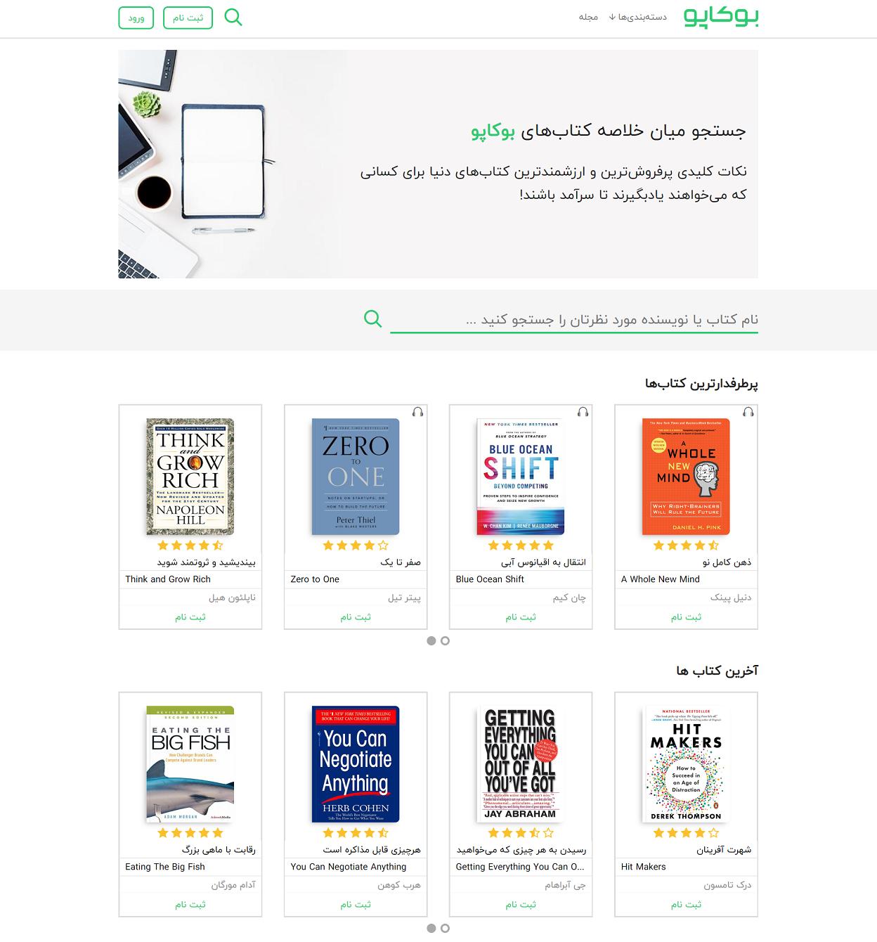 خلاصه کتاب در وبسایت بوکاپو