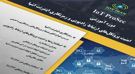 دوره آموزشی امنیت پروتکلهای ارتباط رادیویی و رمزنگاری اینترنت اشیا