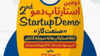 برگزاری دومین استارتاپ دمو صنعت گاز ایران