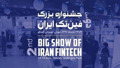 دومین جشنواره بزرگ فین تک ایران