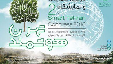 دومین نمایشگاه بینالمللی «تهران هوشمند» برگزار میشود