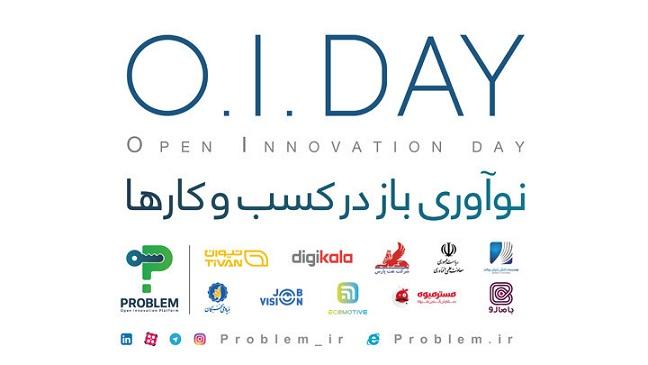 رویداد نوآوری باز در کسب و کارها (O.I day) برگزار میشود.