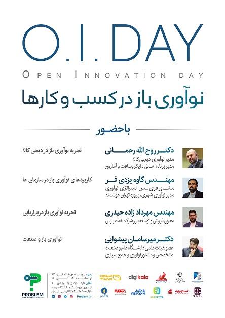 رویداد نوآوری باز در کسب و کارها (O.I day)
