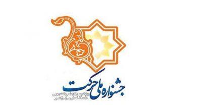 Photo of آغاز یازدهمین جشنواره ملی حرکت در دانشگاه اصفهان