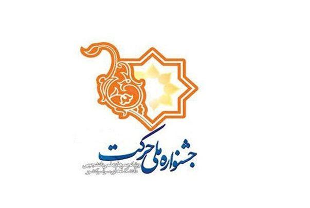 آغاز یازدهمین جشنواره ملی حرکت در دانشگاه اصفهان