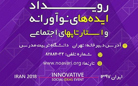 رویداد ایده های نوآورانه و استارتاپ های اجتماعی برگزار میشود