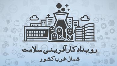 رویداد کارآفرینی سلامت شمال غرب کشور