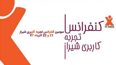 سومین کنفرانس تجربه کاربری شیراز برگزار میشود