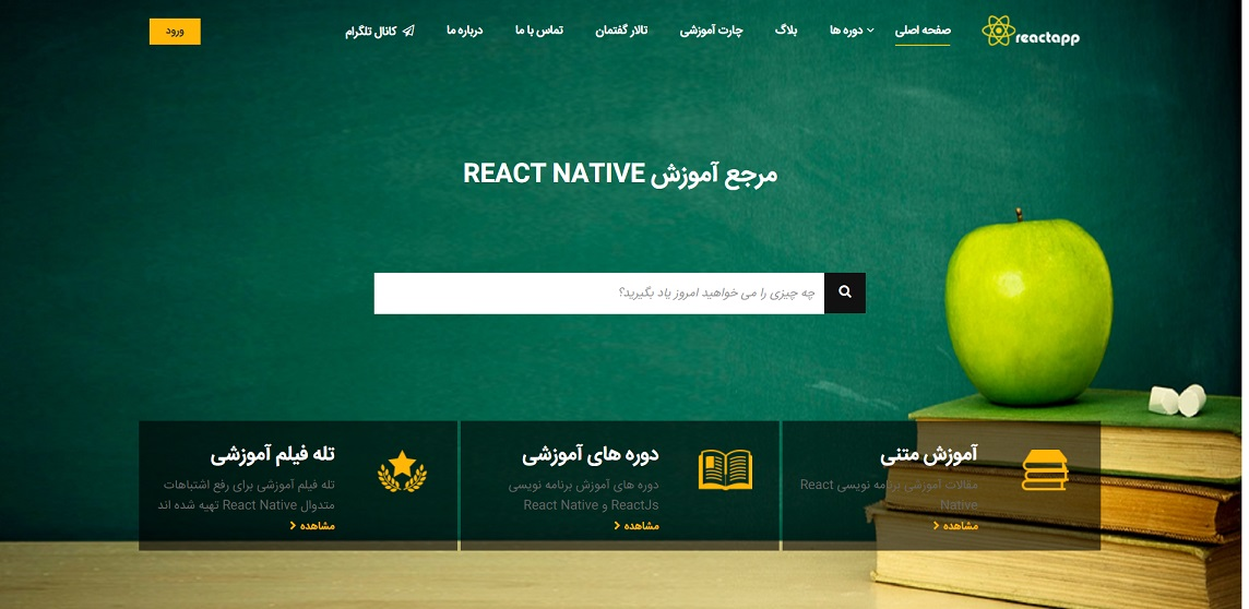 محیط سایت Reactapp