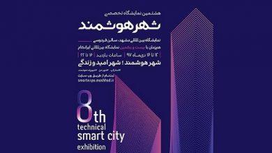 آخرین مهلت ثبت نام استارتاپ ها در هشتمین نمایشگاه شهر هوشمند