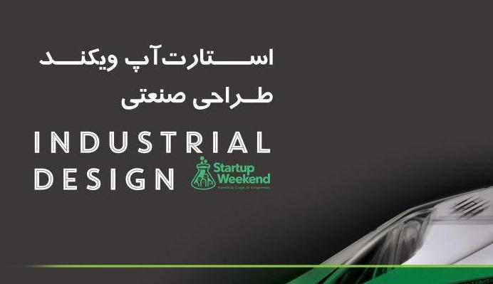 آغاز ثبت نام در استارتاپ ویکند طراحی صنعتی
