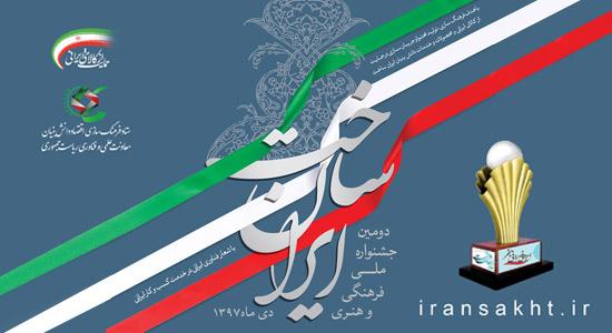 دومین جشنواره ملی، فرهنگی و هنری ایران ساخت برگزار میشود.
